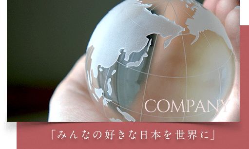 COMPANY 海外からの協力を得ての開発